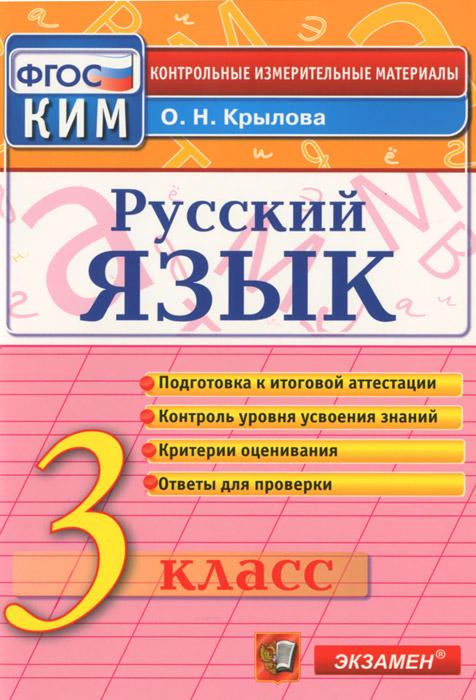 О. Н. Крылова Русский язык. 3 класс. Контрольные измерительные материалы. ФГОС химия 11 класс контрольные измерительные материалы