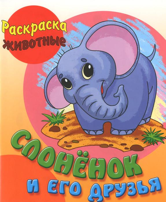 Слонёнок и его друзья. Раскраска. Животные