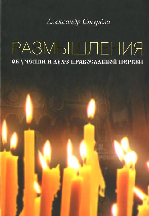 Александр Стурдза Размышления об учении и духе православной церкви centek ст 1423 white тостер