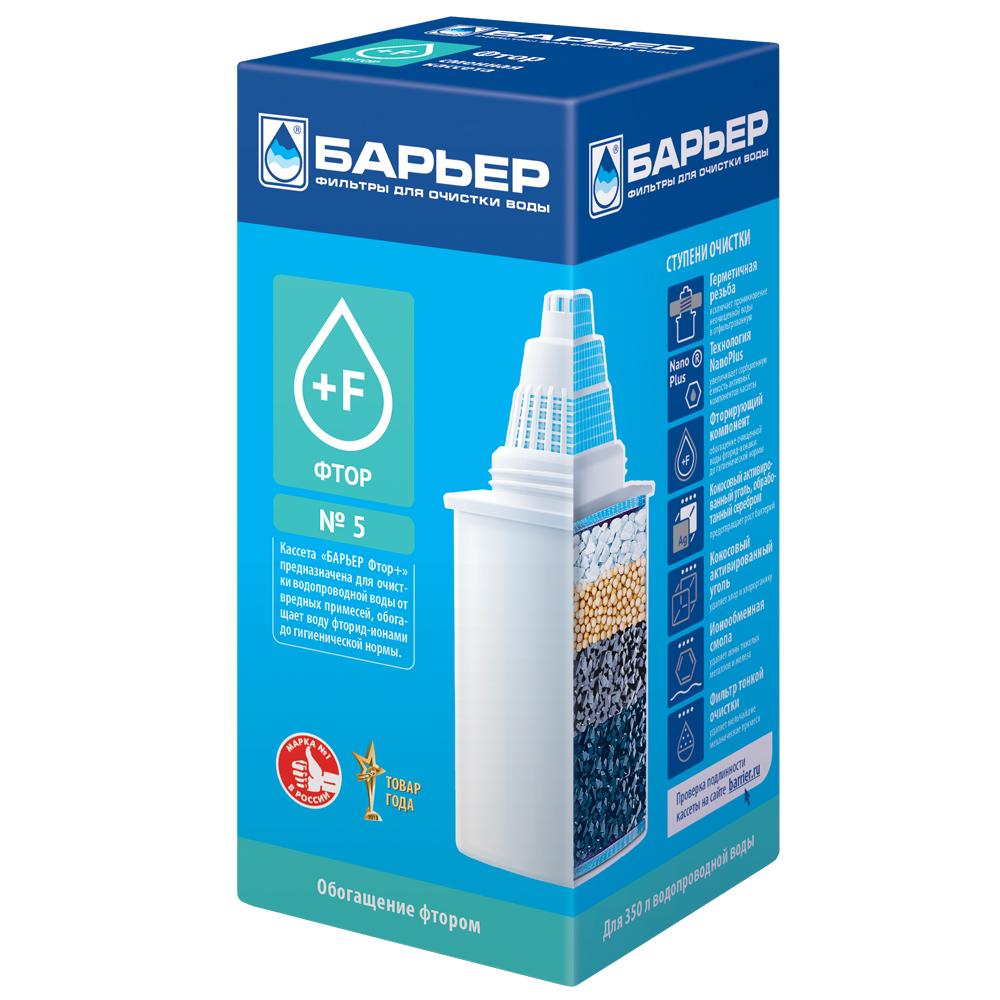 Сменный картридж Барьер Фтор+Сменная кассета Барьер Фтор+Кассета Б-5 к фильтрам-кувшинам Барьер предназначена для доочистки питьевой воды и фторирования до гигиенических нормативов. Осуществляя высококачественную доочистку водопроводной воды, сменная кассета Б-5 дополнительно ее фторирует. Сменная кассета Б-5 - это средство профилактики кариеса. Перед использованием этой кассеты посоветуйтесь с врачом.При потреблении до трех литров воды на человека в день средняя продолжительность работы сменной кассеты составляет: 2 человека- 60 дней; 3 человека- 40 дней; 4 человека- 30 дней.Основные преимущества кассеты Б-5: фторирующий компонент обеспечивает фторирование воды до гигиенических нормативов;высокоэффективная ионообменная смола очищает от ионов токсичных металлов;дроссель обеспечивает постоянную скорость протекания воды через фильтр. Тем самым достигается стабильно высокое качество очистки.Барьер - это высококачественные материалы и жесточайший контроль на каждой стадии производства. На сегодняшний день компания Барьер располагает производством полного цикла и собственной научно-исследовательской лабораторией. Конструкторский отдел компании сотрудничает с ведущими дизайн-бюро Европы, что позволяет обновлять модельный ряд фильтров-кувшинов раз в 2-3 года. Характеристики: Материал:пластик. Ресурс:до 350 л. Изготовитель:Россия.
