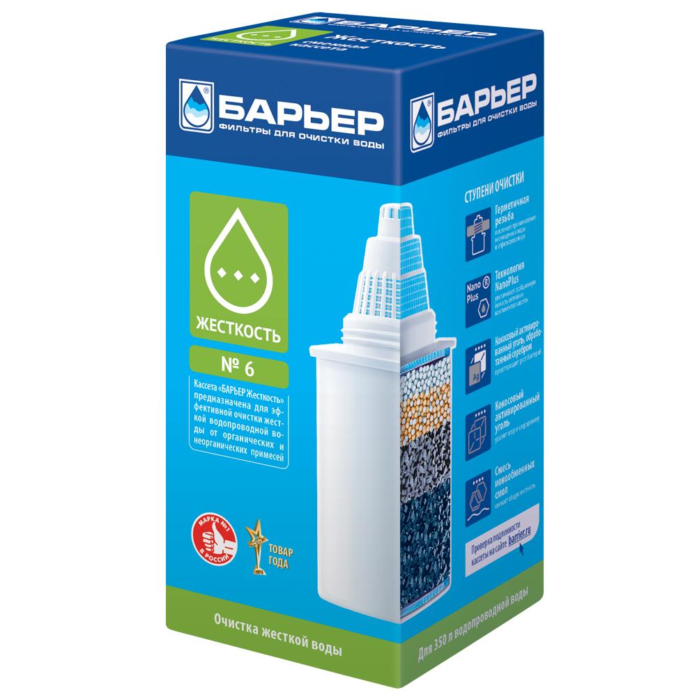 Сменный картридж Барьер ЖесткостьСменная кассета Барьер ЖесткостьКассета Б-6 к фильтрам-кувшинам Барьер предназначена для доочистки питьевой водопроводной воды повышенной жесткости. Сменная кассета Б-6 надежно снимает избыточную жесткость воды, при этом очищая ее от основных загрязнителей - хлора и хлорорганических соединений, пестицидов, нефтепродуктов.При потреблении до трех литров воды на человека в день средняя продолжительность работы сменной кассеты составляет: 2 человека- 60 дней; 3 человека- 40 дней; 4 человека- 30 дней.Основные преимущества кассеты Б-6:смесь высококачественного кокосового активированного угля и активированного угля, содержащего серебро, очищает от активного хлора, органических и хлорорганических загрязнений, устраняет неприятные запахи и привкусы;высокоэффективная ионообменная смола очищает от ионов токсичных металлов, снижает жесткость воды;дроссель обеспечивает постоянную скорость протекания воды через фильтр. Тем самым достигается стабильно высокое качество очистки.Барьер - это высококачественные материалы и жесточайший контроль на каждой стадии производства. На сегодняшний день компания Барьер располагает производством полного цикла и собственной научно-исследовательской лабораторией. Конструкторский отдел компании сотрудничает с ведущими дизайн-бюро Европы, что позволяет обновлять модельный ряд фильтров-кувшинов раз в 2-3 года. Для информации покупателей приводим цитату с сайта производителя:Вопрос: Вода горчит после фильтрации кассетой БАРЬЕР-Жесткость(№6)Ответ: Соли жесткости, содержащиеся в воде, главным образом представляют собой соли кальция и магния, причем доля кальция в несколько раз больше доли магния. В силу химических свойств этих элементов при удалении солей жесткости из воды в первую очередь удаляется именно избыточный кальций, поэтому относительная концентрация кальция и магния в воде смещается в сторону магния. Если исходная жесткость воды была высокой, то изменение относительной концентрации кальция становится заметным 