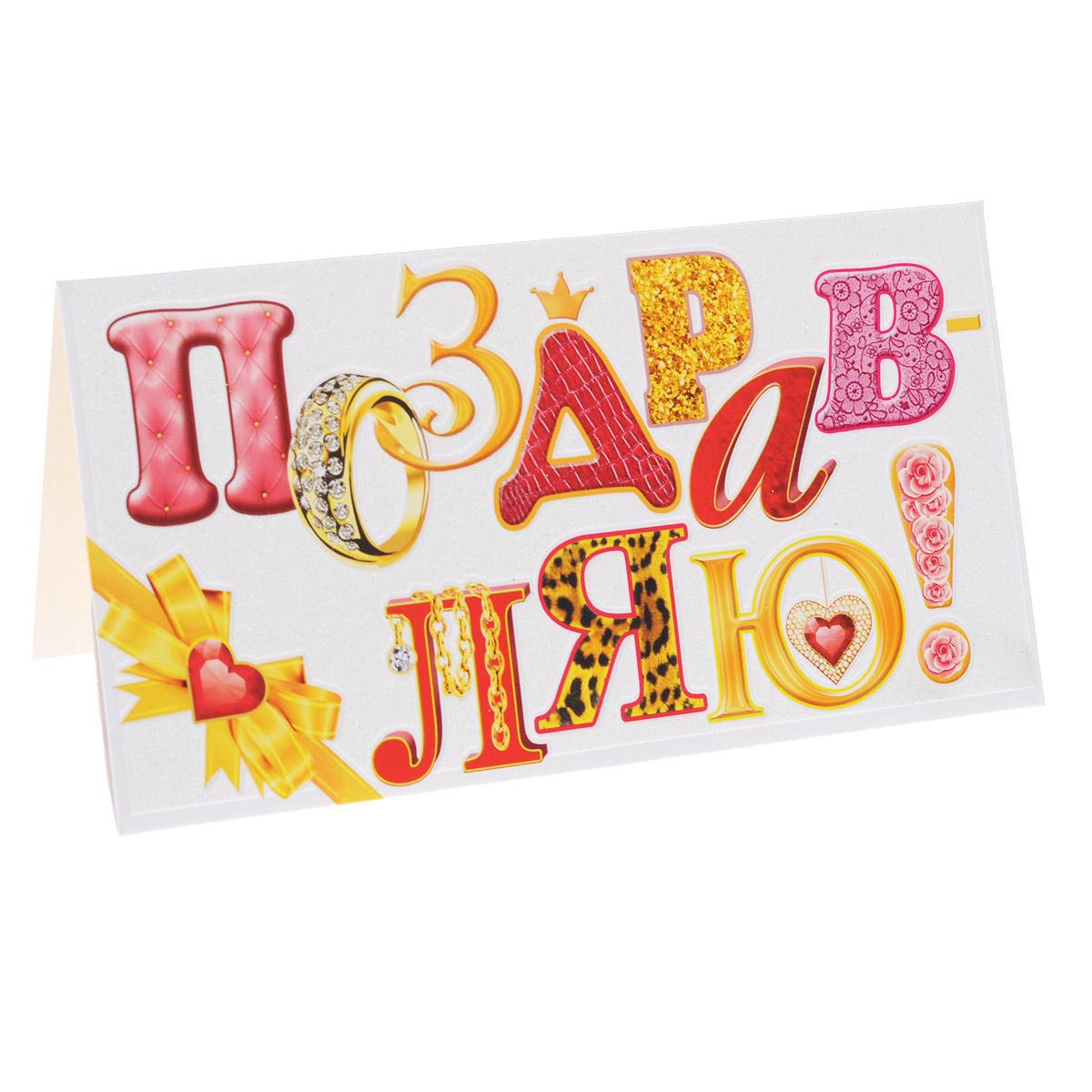Конверт для денег Поздравляю!. 11132381113238Конверт для денег Поздравляю! выполнен из плотной бумаги и украшен яркой праздничной картинкой. Это необычная красивая одежка для денежного подарка, а так же отличная возможность сделать его более праздничным и создать прекрасное настроение! Конверт Поздравляю!- идеальное решение, если вы хотите подарить деньги.