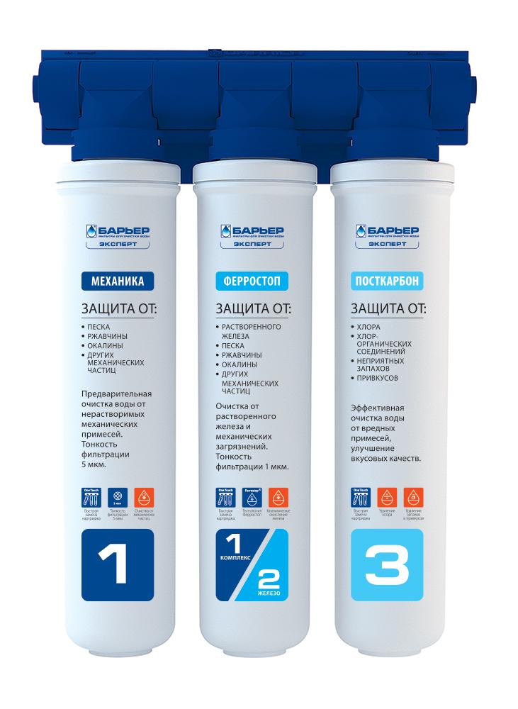 """Фильтр под мойку Барьер """"Expert Ferrum"""" имеет три ступени очистки воды. Он очищает от крупных механических частиц, активного хлора, ионов тяжелых и токсичных металлов.  Эффективен для воды с высокой концентрацией растворенного железа.  Устраняет неприятные запахи и привкусы воды.  Замена фильтроэлементов одним движением руки. Ресурс фильтроэлементов до 1 года.   Состав:   Фильтроэлемент Механика:   Высококачественный полипропиленовый фильтроэлемент показывает высокую эффективность очистки от нерастворимых механических примесей. Необходим для предварительной очистки воды.   Превосходно очищает воду от:   Механических частиц;   Песка;   Ржавчины;   Окалины.  Фильтроэлемент Ферростоп:   Уникальная технология """"FERROSTOP"""" обеспечивает эффективную очистку воды от растворенного железа при концентрациях до 5 ПДК (по результатам добровольных испытаний). А также глубокую механическую очистку воды.   Превосходно очищает воду от:   Растворенного железа;   Песка;   Ржавчины;   Окалины;   Других механических частиц.  Фильтроэлемент ПостКарбон:   Дополнительная очистка воды от ионов тяжелых и токсичных металлов, растворенного железа. Высококачественный гранулированный активированный уголь, обработанный серебром, устраняет неприятные запахи, улучшает вкус воды.   Превосходно очищает воду от:   Ионов тяжелых и токсичных металлов;   Растворенного железа;   Неприятных запахов;   Привкусов.  Комплектация:   фильтр Механика;   фильтр Ферростоп;   фильтр ПостКарбон;   кран для чистой воды. Характеристики:   Максимально допустимое давление воды на входе:  7 атм. Температура очищаемой воды: от +5°С до +35°С. Размер упаковки: 40 см х 37 см х 12 см. Производитель: Россия."""
