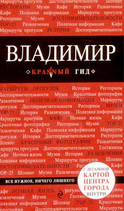 Владимир щелково план города карта окрестностей