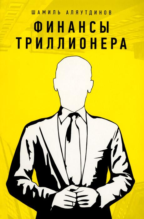 Шамиль Аляутдинов Финансы Триллионера шамил аляутдинов мир души на татарском языке рухи донья