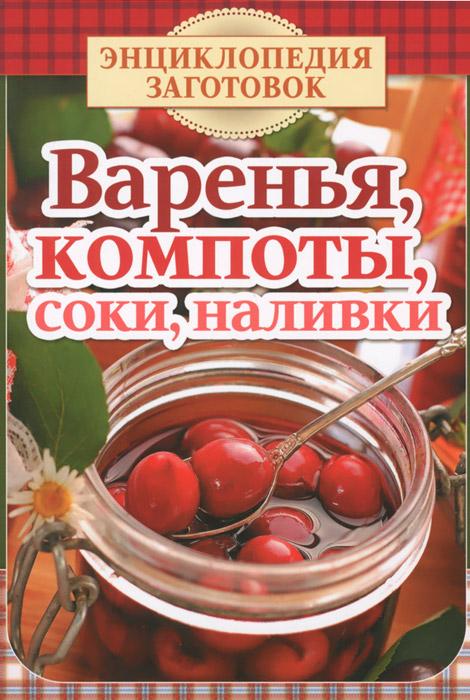 Варенья, компоты, соки, наливки анвар бакиров как управлять собой и другими с помощью нлп книга для начинающих