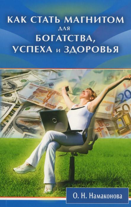 О. Н. Намаконова Как стать магнитом для богатства, успеха и здоровья о н романова символы для привлечения денег удачи счастья богатства
