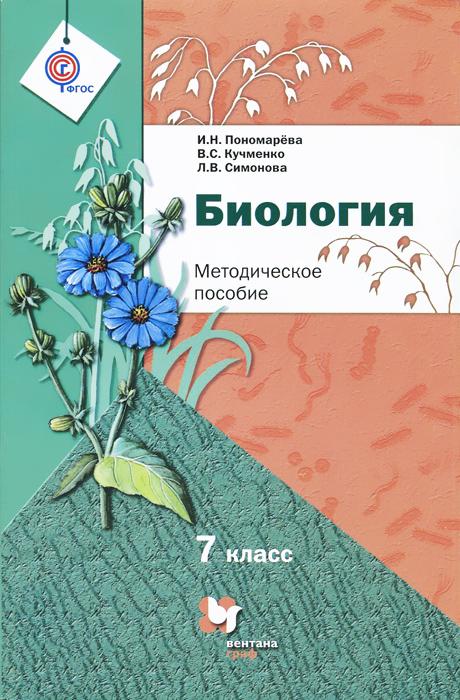 Биология. 7 класс. Методическое пособие