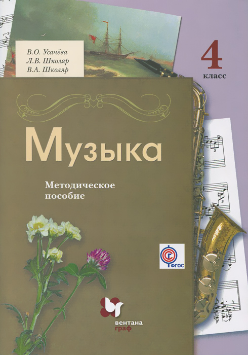 таким образом в книге В. О. Усачёва, Л. В. Школяр, В. А. Школяр