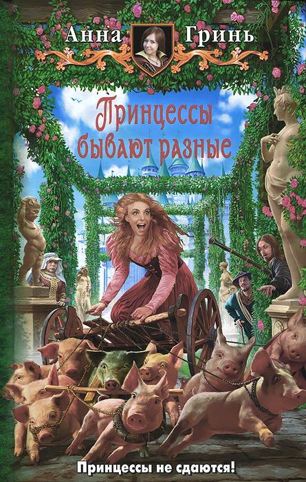 Анна Гринь Принцессы бывают разные гринь а принцессы бывают разными роман