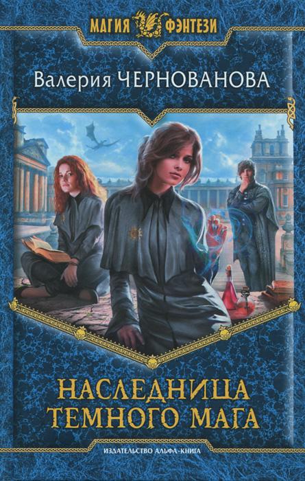 Валерия Чернованова