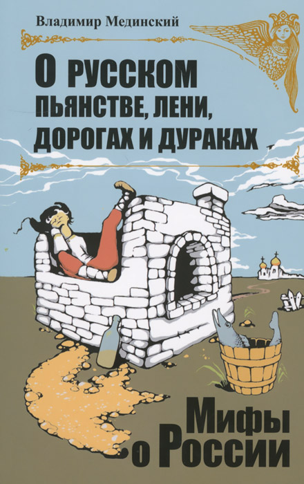 Владимир Мединский О русском пьянстве, лени, дорогах и дураках