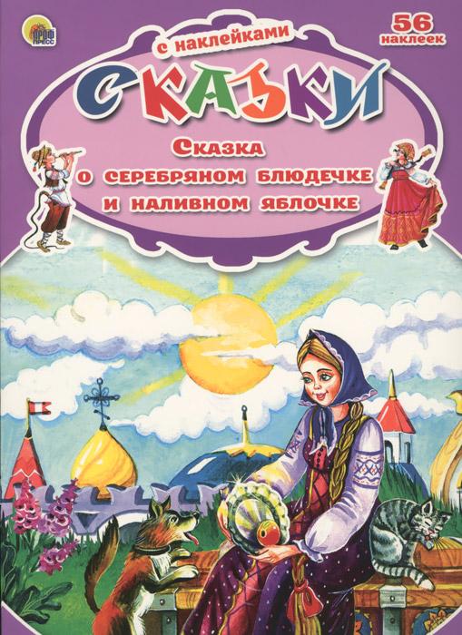 Виктория Гетцель Сказка о серебряном блюдечке и наливном яблочке (+ 56 наклеек)