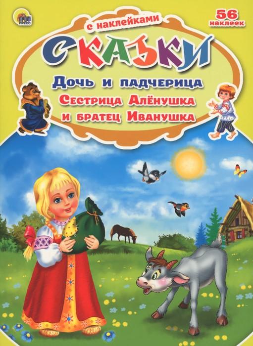 Дочь и падчерица. Сестрица Алёнушка и братец Иванушка (+ 56 наклеек) только для мальчиков девочкам читать запрещено