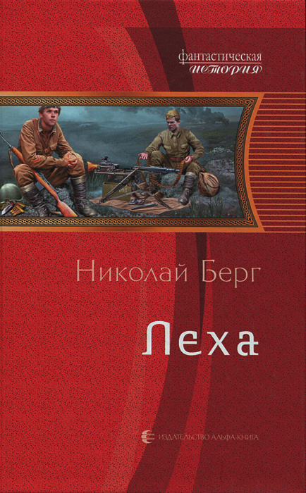 Николай Берг Леха как тип в игре волд оф танкс