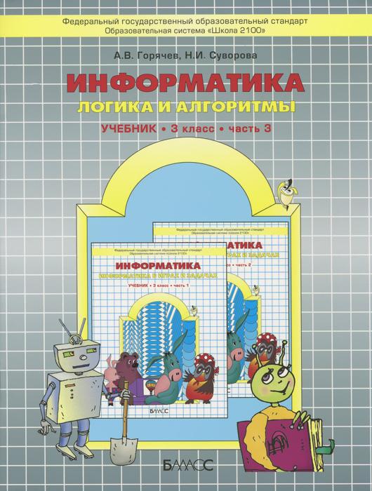 А. В. Горячев, Н. И. Суворова Информатика. Логика и алгоритмы. 3 класс. Учебник. В 3 частях. Часть. 3 информатика 4 класс