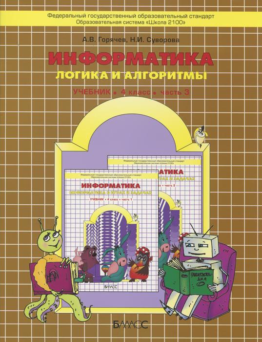 А. В. Горячев, Н. И. Суворова Информатика. Логика и алгоритмы. 4 класс. Учебник. В 3 частях. Часть. 3 информатика 4 класс