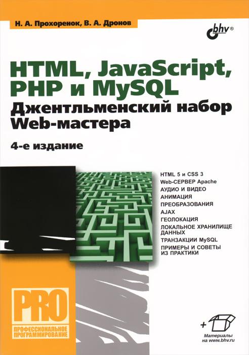 Н. А. Прохоренок, В. А. Дронов HTML, JavaScript, PHP и MySQL. Джентльменский набор Web-мастера