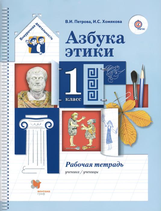 Азбука этики. 1 класс. Рабочая тетрадь. В. И. Петрова, И. С. Хомякова