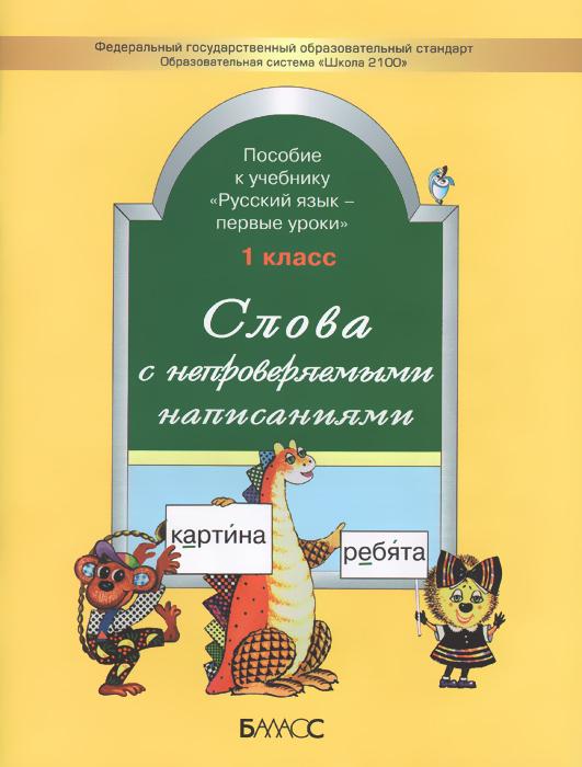 Слова с непроверяемыми написаниями. Пособие к учебнику Русский язык. 1 класс актерское мастерство первые уроки учебное пособие dvd
