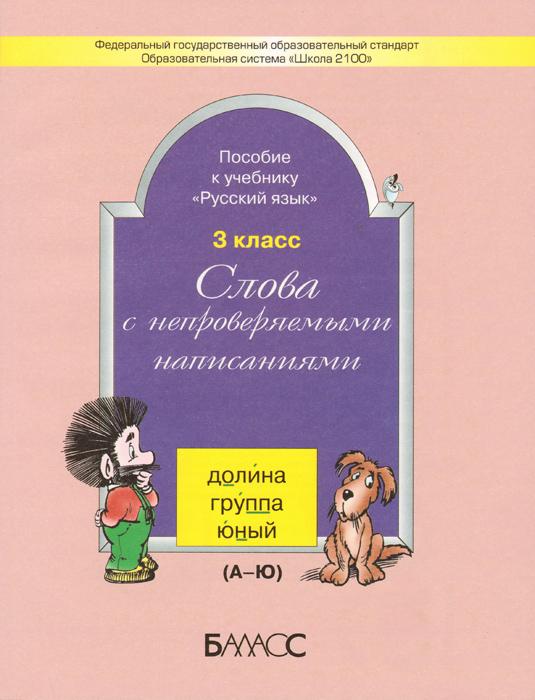 """Слова с непроверяемыми написаниями. Пособие к учебнику """"Русский язык"""". 3 класс"""