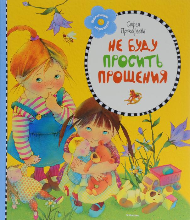 Софья Прокофьева Не буду просить прощения хорошие манеры азбука вежливости