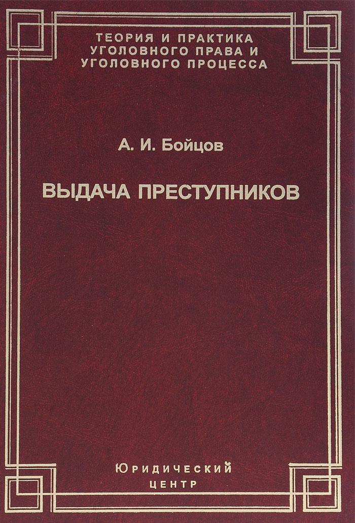 А. И. Бойцов Выдача преступников пункт выдачи новороссийск