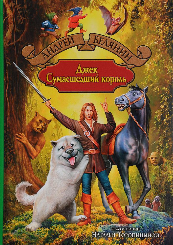 Андрей Белянин Джек Сумасшедший король уланова людмила григорьевна хорошо быть дураком умным и красивым