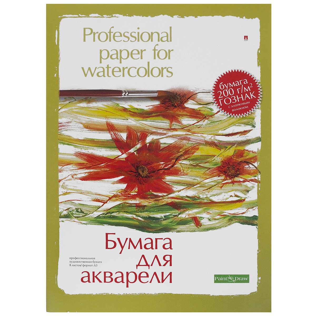 Бумага для акварели Альт, 8 листов, формат А3. 4-007_зеленый бумага художественная альт бумага с орнаментом тишью 10 листов горошек голубой фон