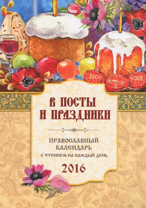 В посты и праздники. Православный календарь на 2016 год юлия козловская создай свое счастье рецепты благополучия на каждый день