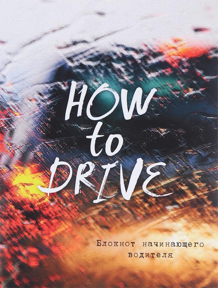 Блокнот начинающего водителя. How to Drive блокнот начинающего водителя how to drive