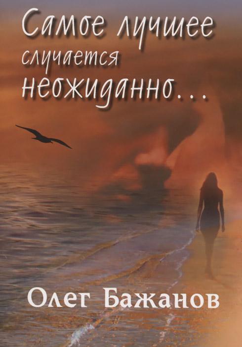 Олег Бажанов Самое лучшее случается неожиданно... олег бажанов времени нет