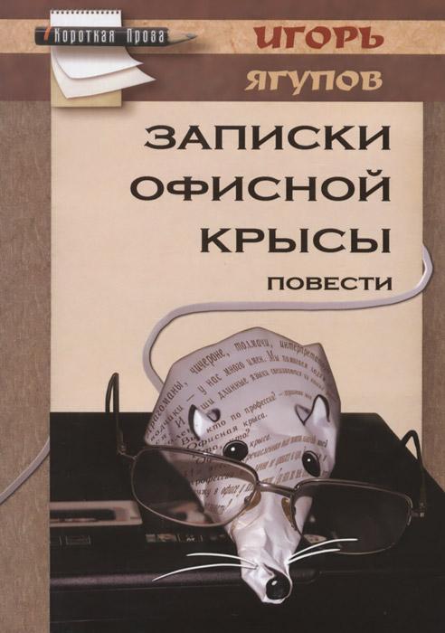 Игорь Ягупов Записки офисной крысы побег