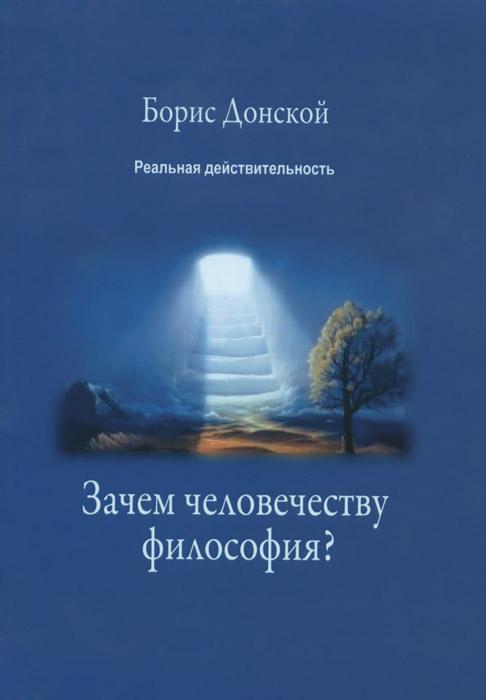 Борис Донской Зачем человечеству философия? философия дружбы
