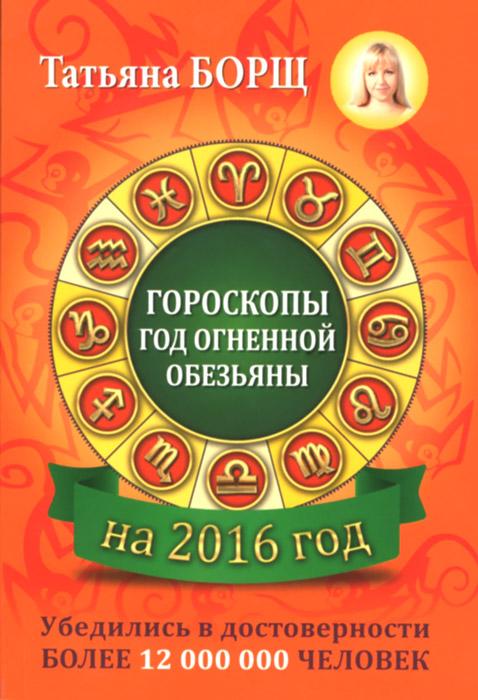 Татьяна Борщ Гороскопы на 2016. Год огненной обезьяны магги борщ