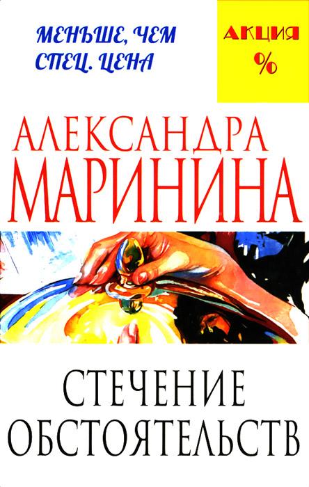Александра Маринина Стечение обстоятельств что стоить в лаперанте