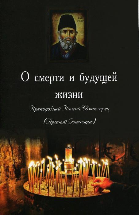 Zakazat.ru О смерти и будущей жизни. Преподобный Паисий Святогорец (Арсений Эзнепидис)