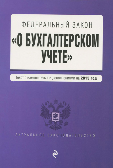 Автор не указан Федеральный закон О бухгалтерском учете