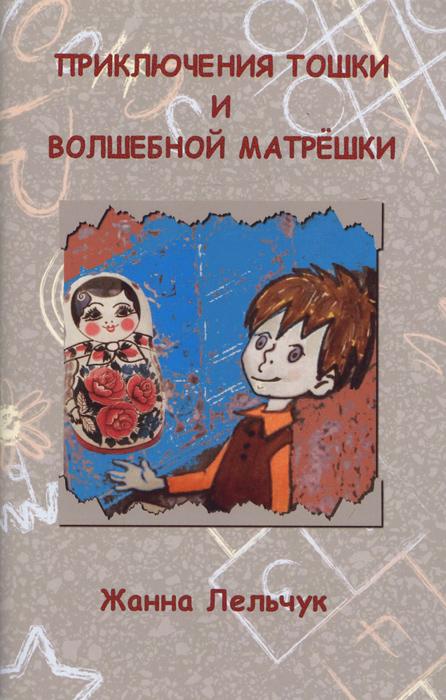 Жанна Лельчук Приключения Тошки и волшебной матрешки большое приключение зорро