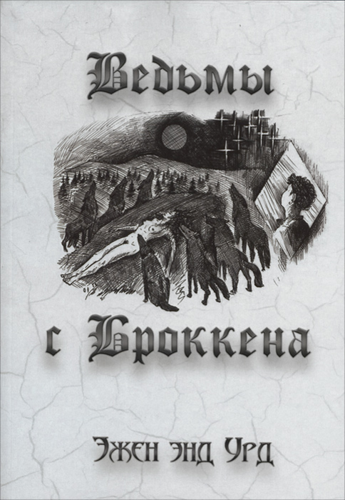 Ведьмы с Броккена. Эжен энд Урд