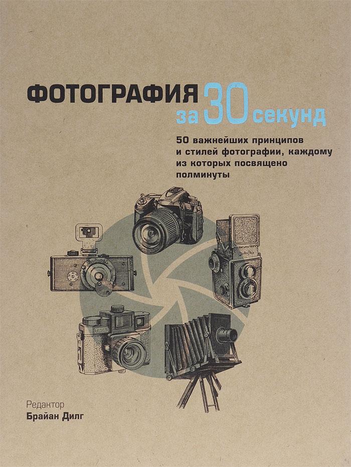 Zakazat.ru Фотография за 30 секунд. А. Кенигсберг, Дж. Нил, М. Прюст