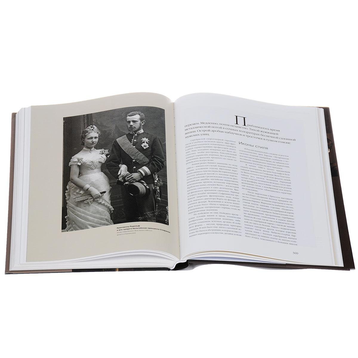 Скачать Костюм и мода Российской империи. Эпоха Александра II и Александра III быстро