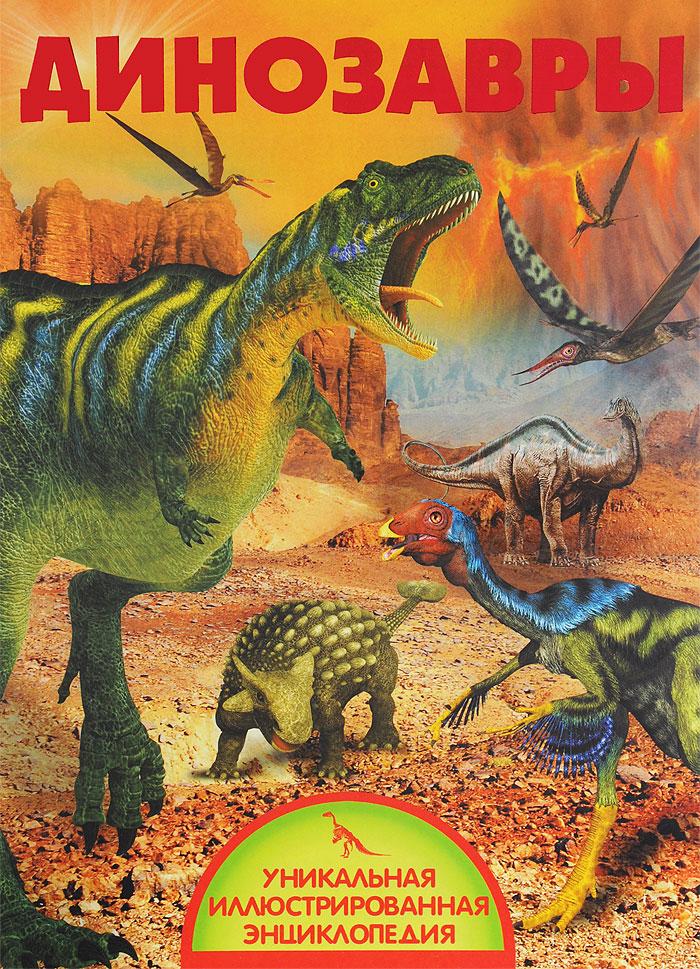 В. В. Ликсо Динозавры в в ликсо е о хомич динозавры