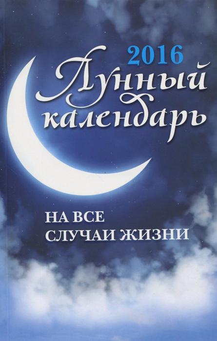 Лунный календарь на все случаи жизни. 2016 год