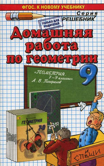 А. В. Морозов Геометрия. 9 класс. Домашняя работа  к учебнику А. В. Погорелова смыкалова е в геометрия опорные конспекты 7 9 классы