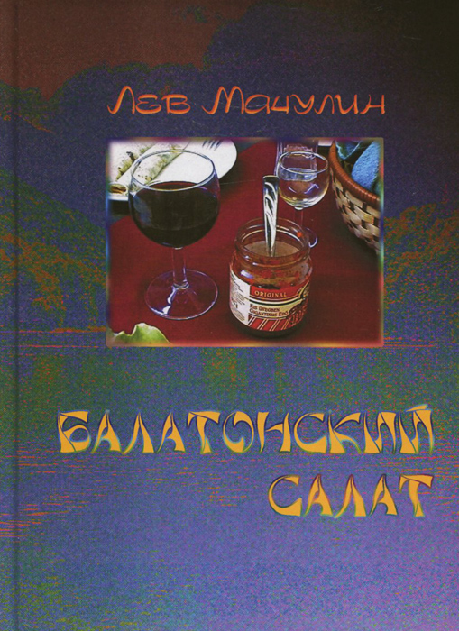 Лев Мачулин Балатонский салат кирпич печной в ухте цена