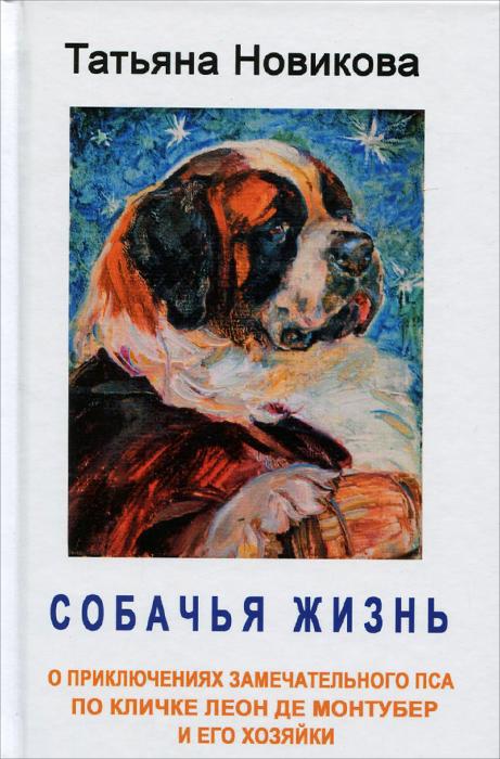 Татьяна Новикова Собачья жизнь