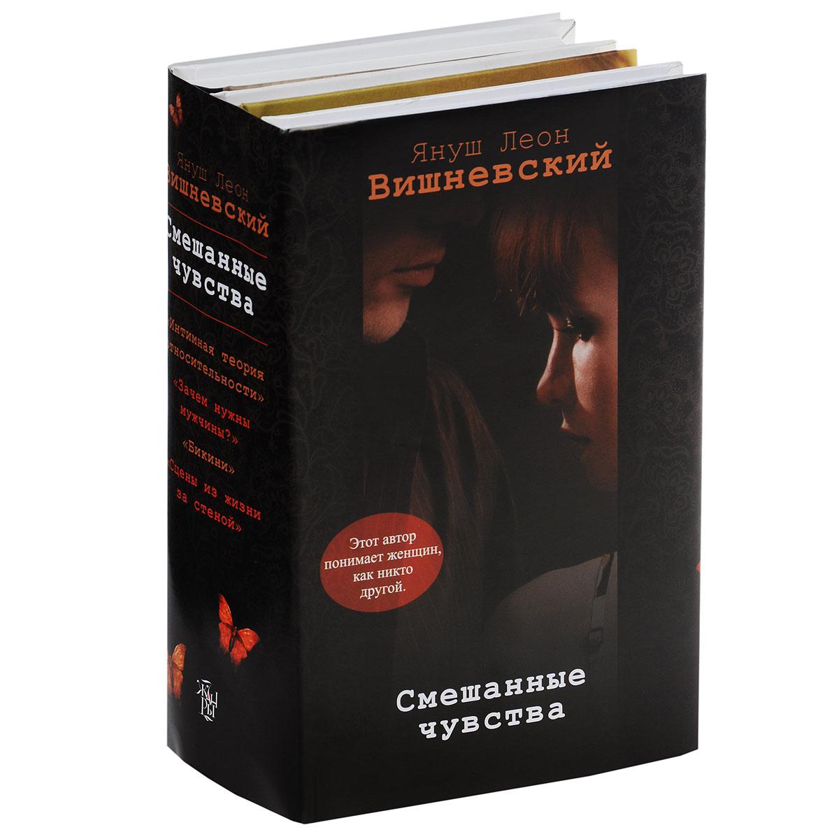 Смешанные чувства (комплект из 4 книг) колина е чувства и разум комплект из 4 х книг
