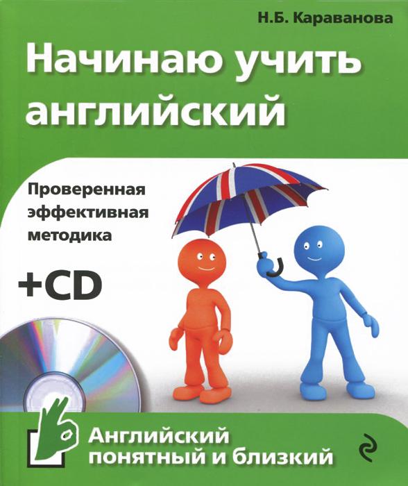 Начинаю учить английский (+ CD). Н. Б. Караванова