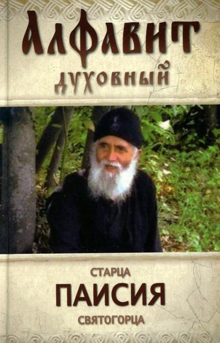 Zakazat.ru Алфавит духовный старца Паисия Святогорца. Паисий Святогорец